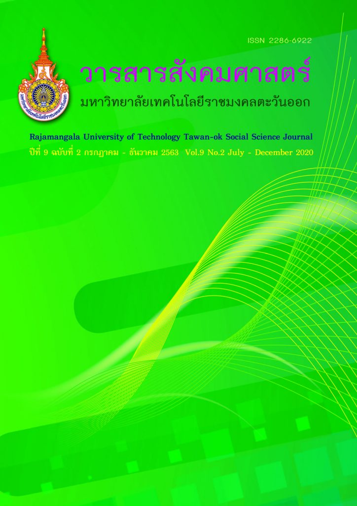 วารสารสังคมศาสตร์ ปี 9 เล่ม 2 (ก.ค.-ธ.ค.63)