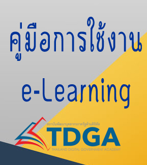 คู่มือการใช้งาน TDGA อบรมออนไลน์