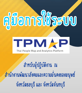 คู่มือการใช้งานระบบ TPMAP